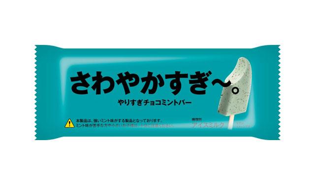ミント感に特化したアイスバー『さわやかすぎ~。やりすぎチョコミントバー』セブン限定発売