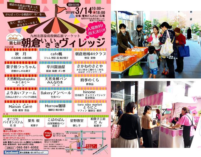 九州北部豪雨復興応援マーケット「第7回 朝倉いきいきヴィレッジ」開催!買って!食べて!朝倉を応援しよう!