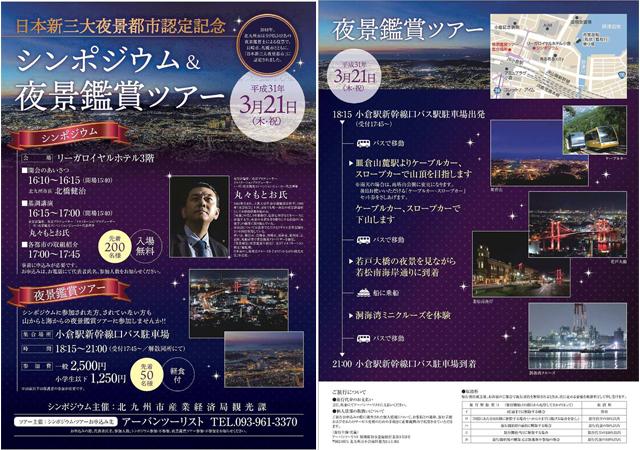 「夜景都市シンポジウム&北九州市夜景ツアー」開催!~「日本新三大夜景都市」の3都市が集合~