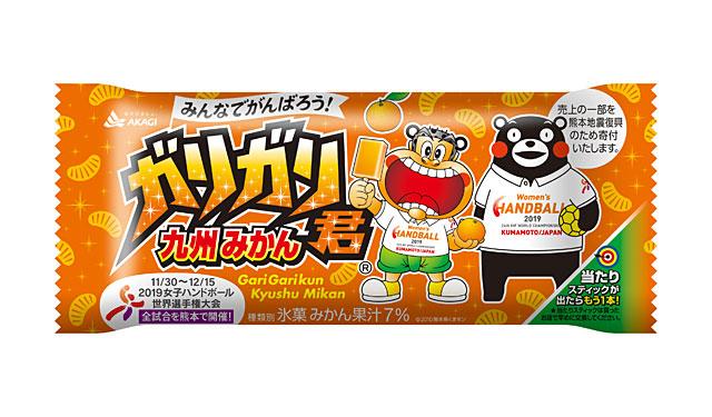 赤城乳業が今年も熊本地震復興支援を応援『ガリガリ君九州みかん』発売