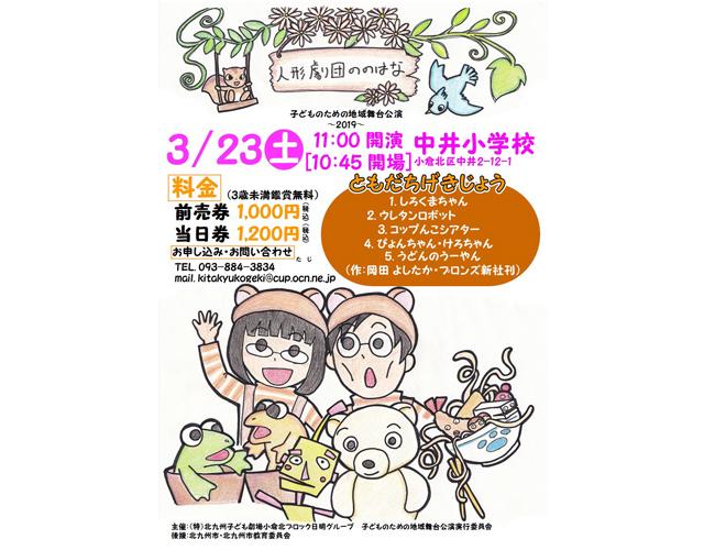 九州出身の「人形劇団ののはな」小倉北区で公演