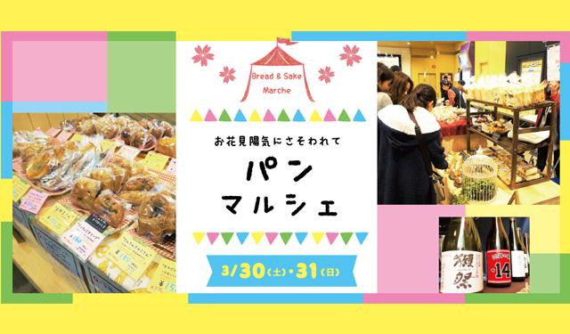 リバーウォーク北九州で人気のパン屋を集めた「パンマルシェ」開催へ