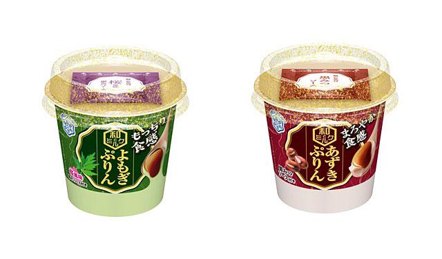 雪印メグミルクから「和とミルク」の新商品2種発売