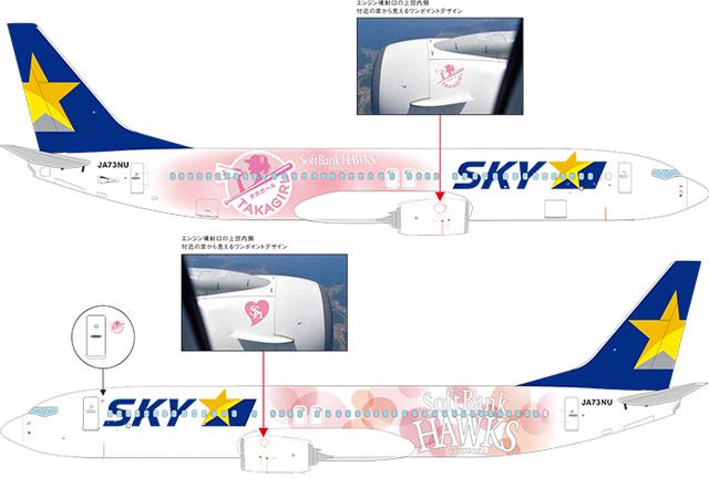 スカイマークとの特別デザイン機「タカガールジェット」が就航!