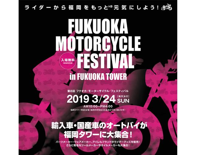 九州のバイク好きあつまれ!百道浜で「第8回フクオカ・モーターサイクル・フェスティバル」開催!