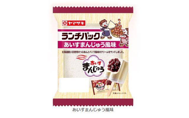 丸永製菓×山崎製パン『ランチパック あいすまんじゅう風味』登場