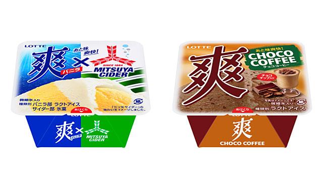ロッテの「爽」から新商品2種が同時発売