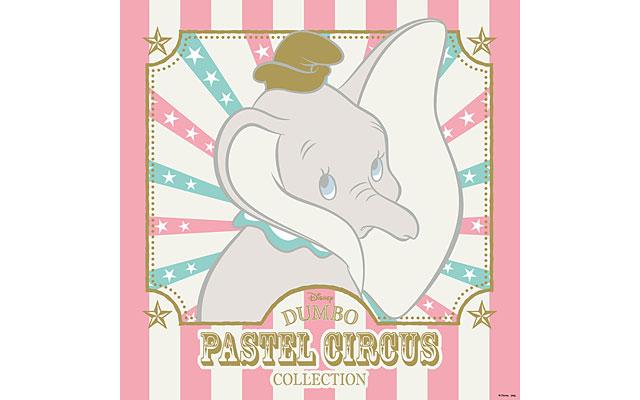 ディズニー「ダンボ」公開記念、ロフトで『DUMBO PASTEL CIRCUS COLLECTION』開催