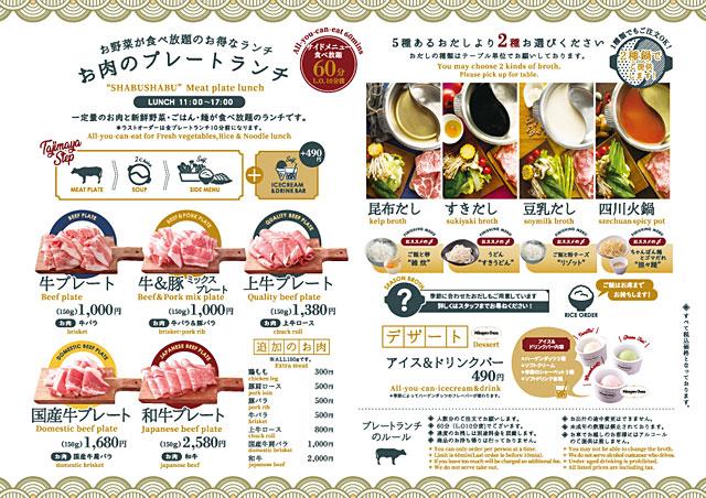 天神エリア初出店、牛すき・牛しゃぶ食べ放題「但馬屋」オープン