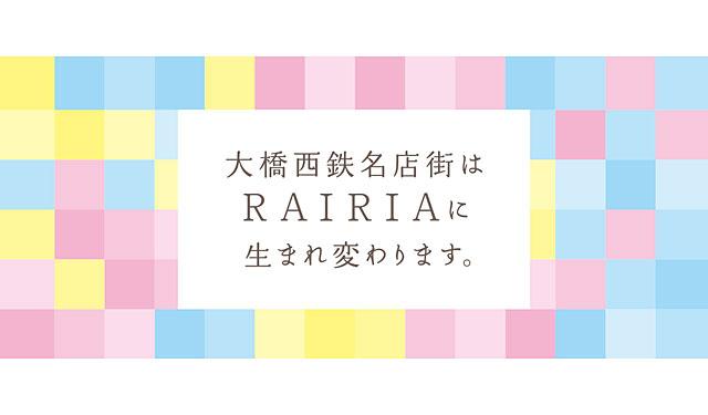 大橋西鉄名店街グランドオープン日が決定!施設名は「RAIRIA Ohashi(レイリア大橋)」へ