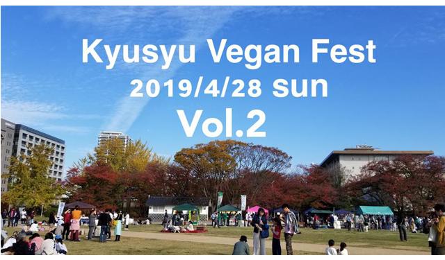 舞鶴公園鴻臚館跡広場「九州ヴィーガンフェス vol.2」開催へ!
