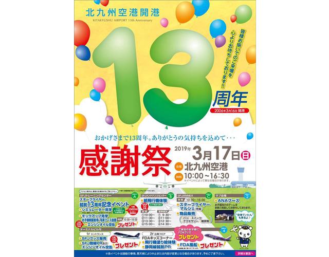 楽しいイベント盛りだくさん!「北九州空港開港13周年感謝祭」