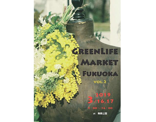 グリーンと蚤の市が融合した新しい形のマーケット!舞鶴公園で「GreenLife Market 福岡 vol.2」開催!
