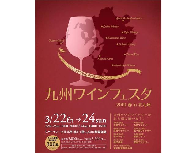 九州9つのワイナリー集結!「九州ワインフェスタ2019 春 in 北九州」開催!