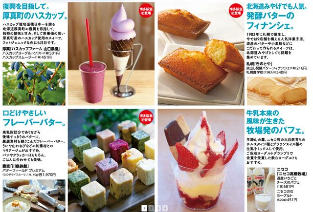 広大な大地が育んだ美味しい感動!「初夏の北海道物産大会」4月23日まで!
