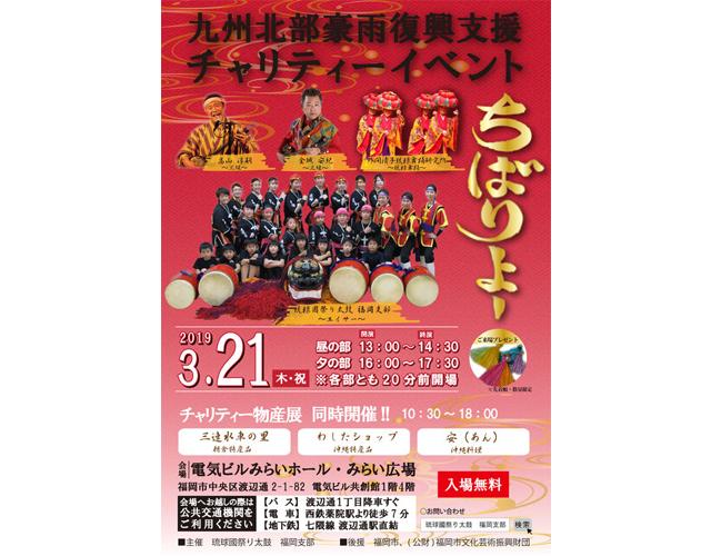 琉球國祭り太鼓による九州北部豪雨の復興を願うチャリティーイベント『ちばりよー』開催!