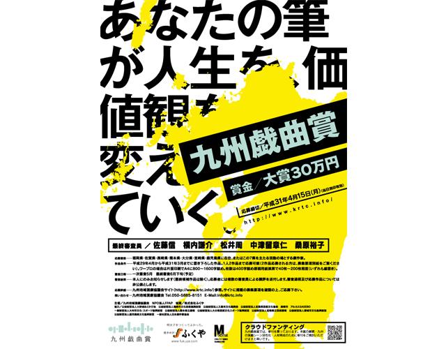 あなたの筆が人生を、価値観を変えていく「第9回九州戯曲賞」開催