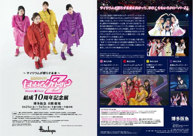 「~サイリウムが照らす未来~ 週末ヒロイン ももいろクローバーZ 結成10周年記念展」博多阪急で開催!