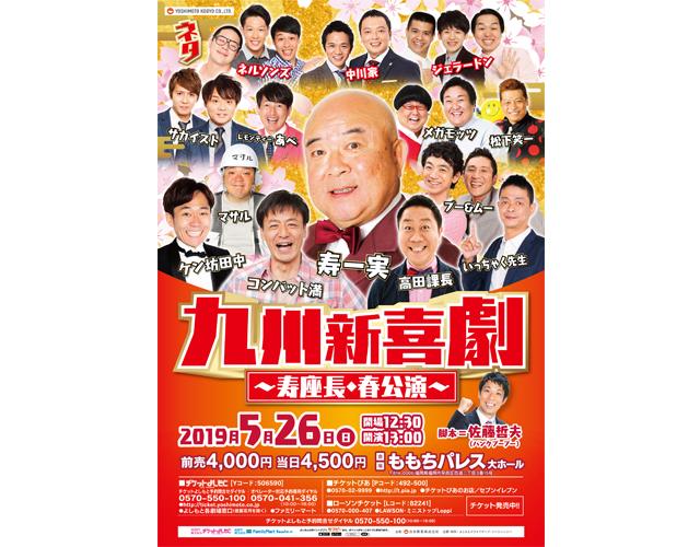 寿一実座長の「九州新喜劇~寿座長・春公演~」開催決定!