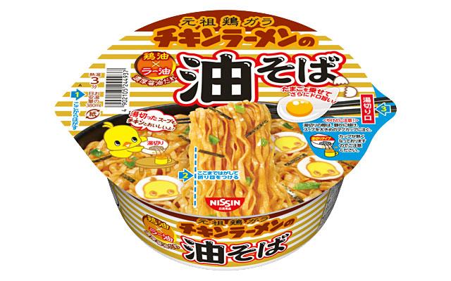日清食品から『チキンラーメンの油そば』新発売