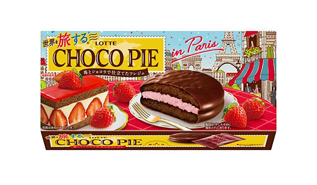 ロッテから新シリーズ「世界を旅する®チョコパイ」全国発売