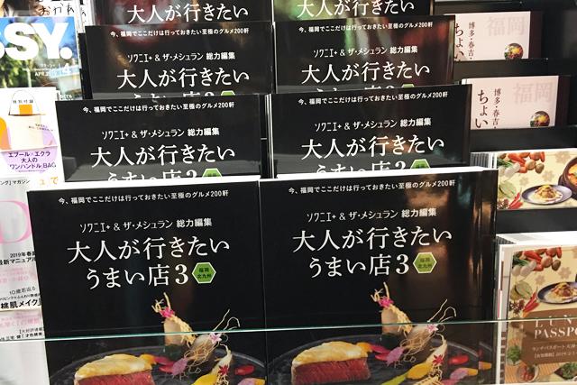 「ソワニエ+&ザ・メシュラン」コラボグルメガイド「大人が行きたい うまい店3」