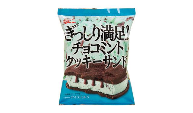 グリコ『ぎっしり満足!チョコミント』サンドアイス、ファミマ限定発売へ