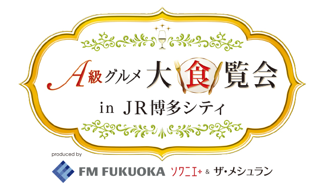 「A級グルメ大食覧会 in JR博多シティ」今年も開催決定!