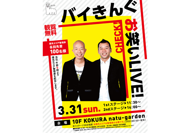 小倉駅前アイム 新スタートを記念 「バイきんぐ 」お笑いライブ開催!
