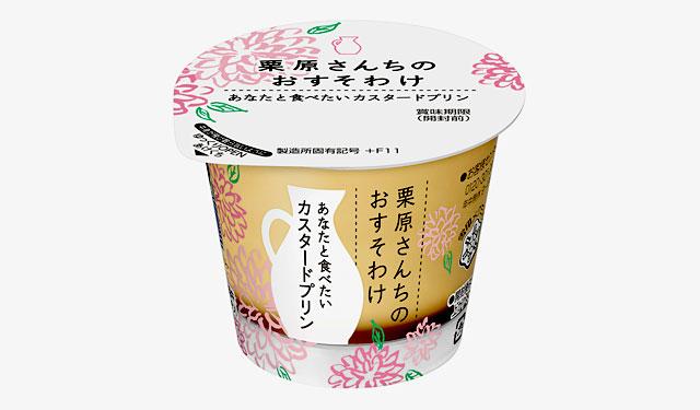 雪印メグミルクから『栗原さんちのおすそわけ あなたと食べたいカスタードプリン』新発売