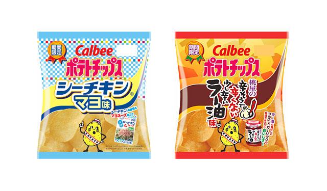 カルビーから人気定番商品の味わいを再現したコラボ商品4種発売へ