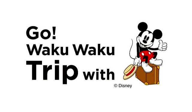 JR九州が『Go! Waku Waku Trip with MICKEY』プロジェクト開始へ