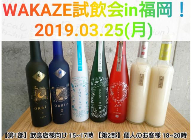 日本酒ベンチャー「WAKAZE試飲会 in 天神」 福岡で初開催!