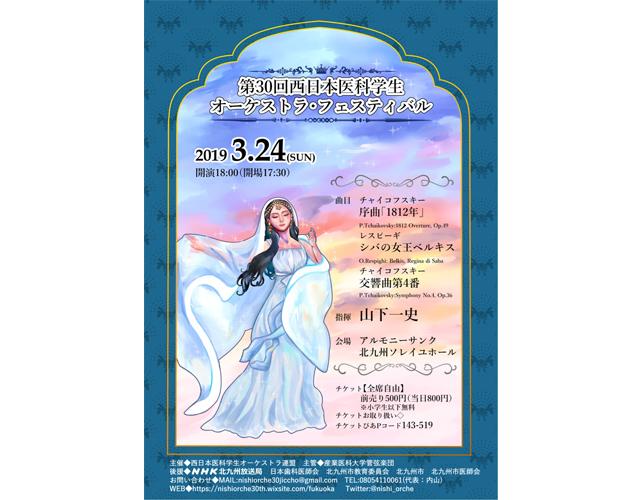 「第30回西日本医科学生オーケストラフェスティバル」開催