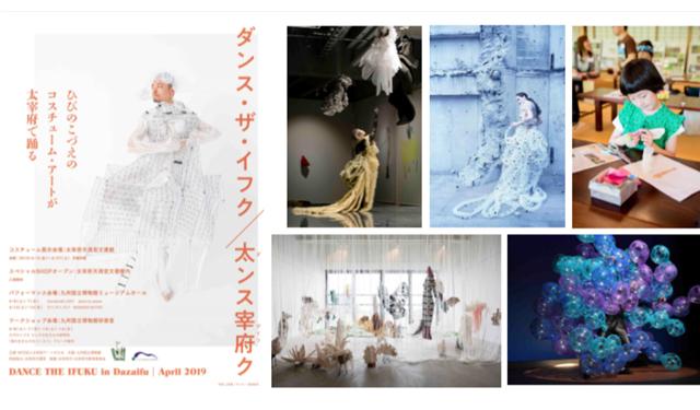 太宰府天満宮&九州国立博物館「ダンス・ザ・イフク/太ンス宰府ク」開催へ