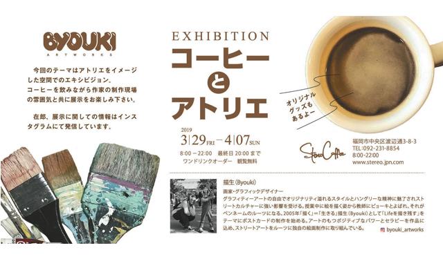 渡辺通のカフェ「Steleo Coffee」でアーティスト 描生Byoukiの個展を開催