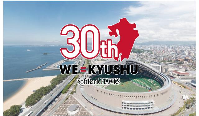 天神で「ホークス 九州・福岡移転30周年記念フェスティバル」開催