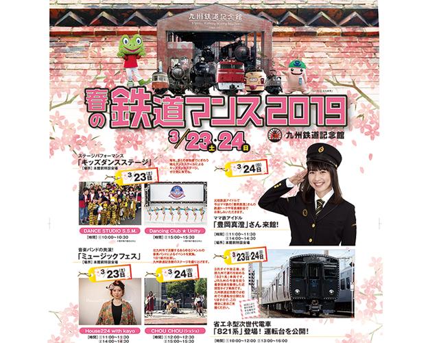 九州鉄道記念館「春の鉄道マンス2019 in 九州鉄道記念館」開催