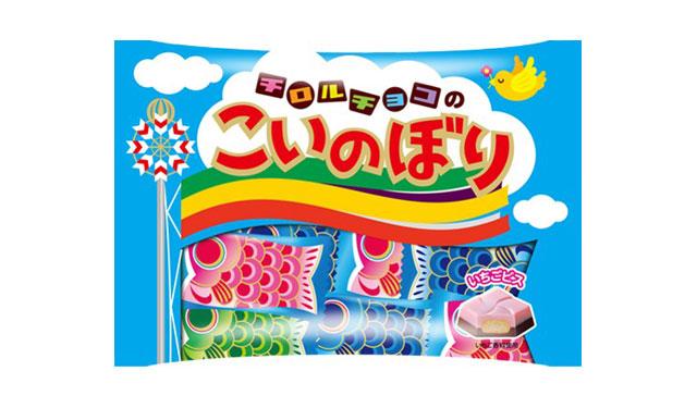 チロルチョコ『チロルのこいのぼり』新発売へ