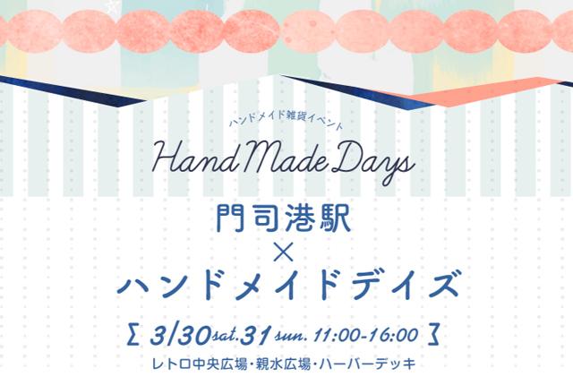 200店以上のハンドメイド作家が集結「ハンドメイドデイズ×門司港駅」開催へ!