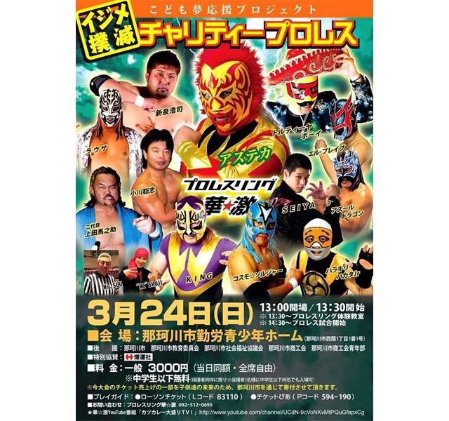 那珂川市で「イジメ撲滅チャリティープロレス」開催!
