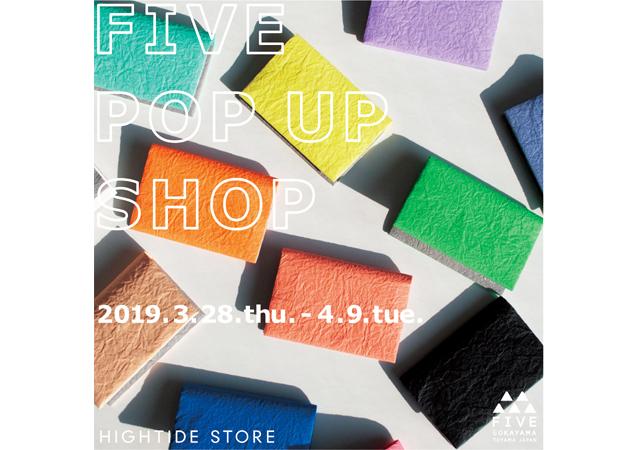 ハイタイドでカラフルな和紙のブランド「FIVE」POP UP SHOP開催