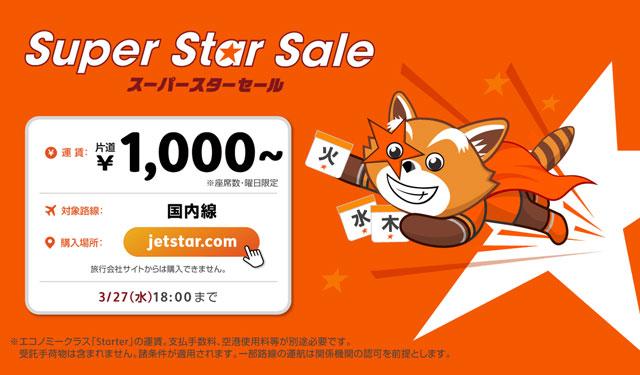 ジェットスターが「Super Star Sale」本日18時スタート