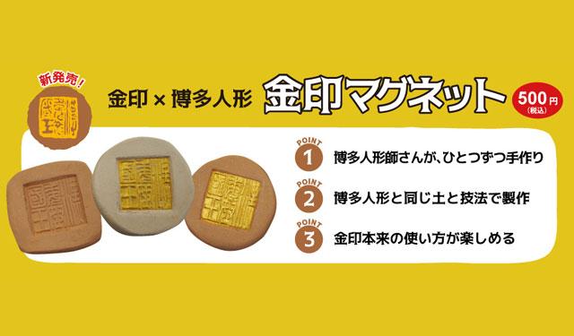 福岡市博物館で『金印マグネット』新発売