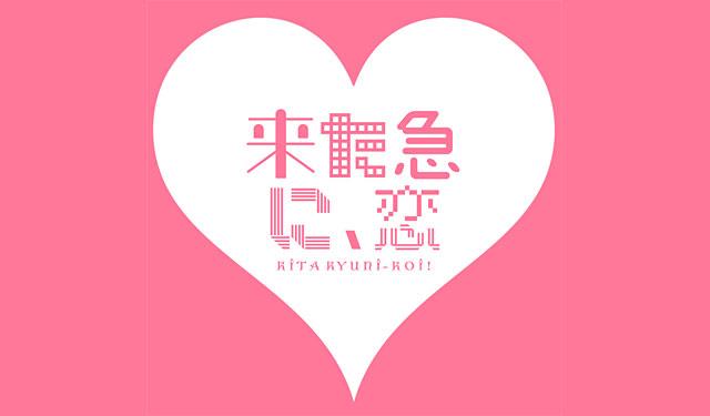 紗綾さん主演の北九州市の新PR動画「来た急に、恋」公開