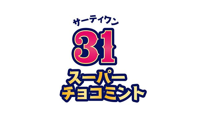 サーティワン史上最強のミント感『31 スーパーチョコミント』期間限定発売