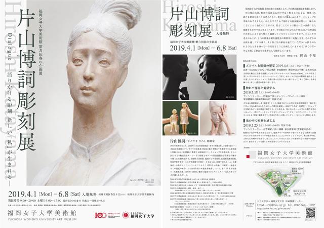 福岡女子大学美術館 第3回春の企画展「片山博詞彫刻展」開催