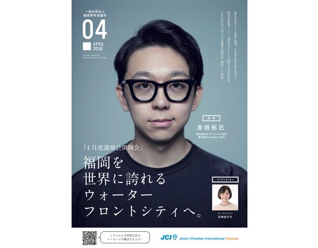 吉田拓巳氏「福岡を世界に誇れるウオーターフロントシティーへ」講演