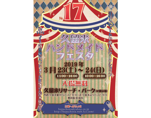 「久留米ハンドメイドフェスタ17」3月23日~24日開催