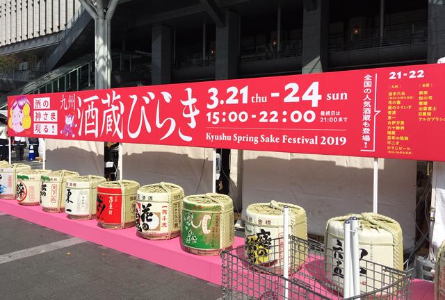 選りすぐりの日本酒の蔵元が一堂に集結「九州酒蔵びらき2019」3月24日まで!